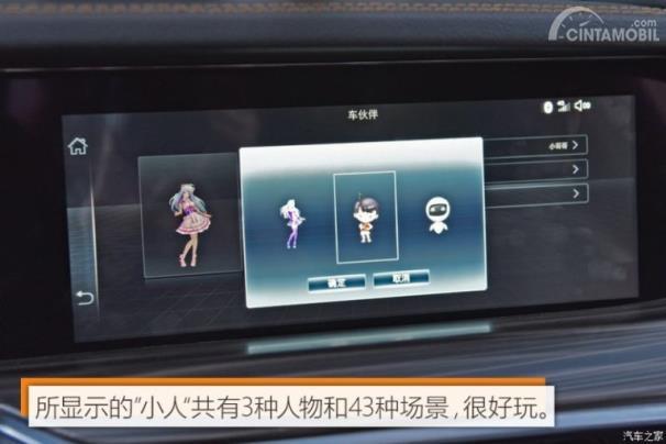 Pemilihan karakter personal assistance hologram