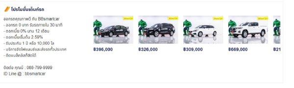 Gambar menunjukan Promosi mobil