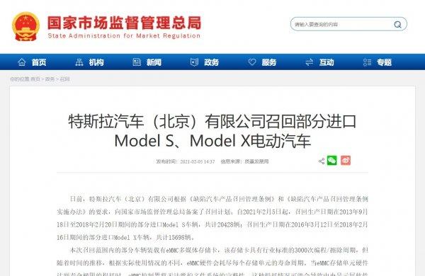 Gambar menunjukkan Pengumuman recall Tesla Model S dan X oleh pemerintah China