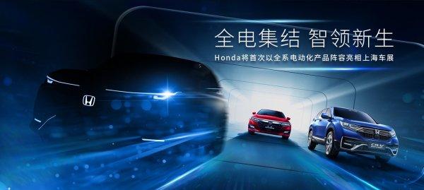 Foto menunjukkan model Honda yang akan dipamerkan di Shanghai Auto show 2021